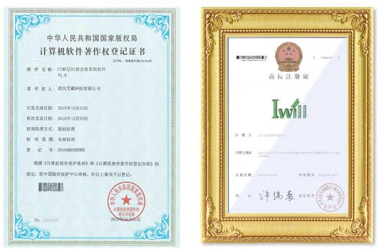 艾威安检商标局注册证