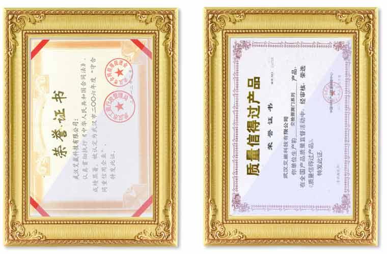艾威安检荣誉证书